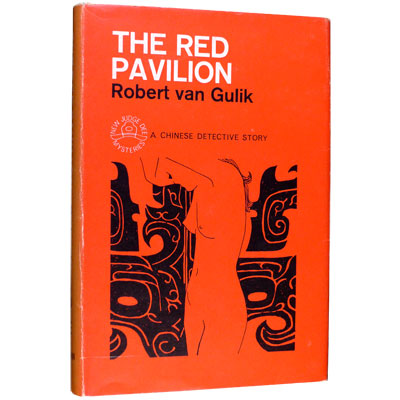 The Red Pavilion. A Chinese Detective Story